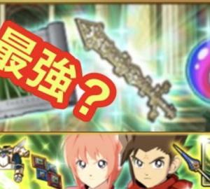 【ダイの大冒険】魂の絆「英雄の槍」性能と「聖王の剣」は結果的に最強!?