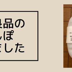 無印良品の湯たんぽを買ってみました