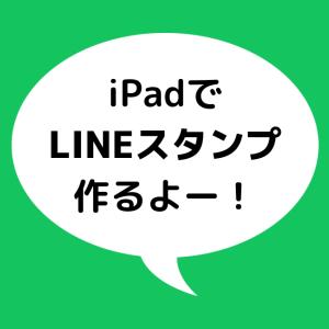 【iPadでLINEスタンプ作る】⑤LINEスタンプ画像をZIP形式で圧縮しよう