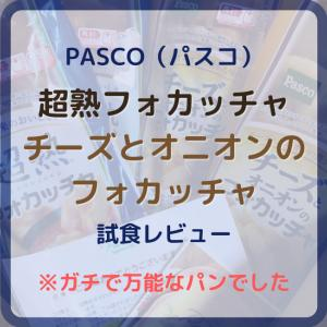 パスコ『超熟フォカッチャ』は「ふんわり&しっとり」の万能パン。食事にもデザートにも!