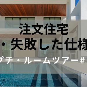 【プチ・ルームツアー#2】注文住宅 後悔、失敗した仕様・設備5選【おすすめしない】