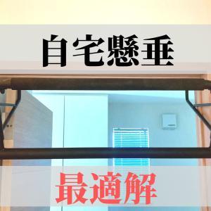 自宅筋トレの悩みを解消する懸垂バーは引っ掛けタイプがおすすめ【初心者向け】
