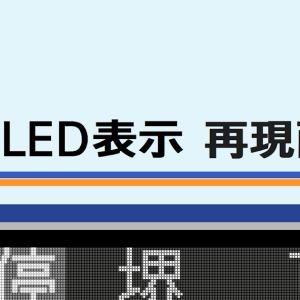 南海電鉄LED表示再現「各停 堺東」8300系横側