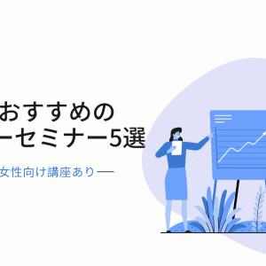 青森県でおすすめの無料マネーセミナー5選【女性・初心者向け講座あり】