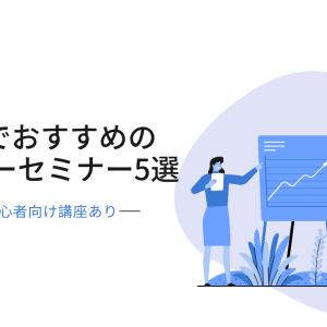 熊本県でおすすめの無料マネーセミナー5選【女性・初心者向け講座あり】