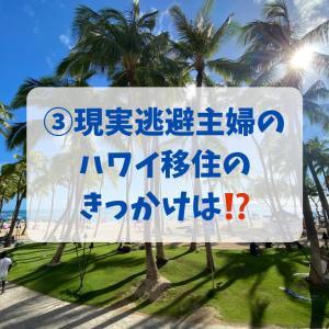 ③ハワイ移住したきっかけは??