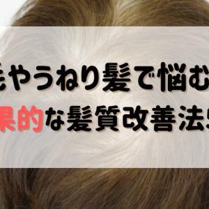 抜け毛、薄毛、ボリュームのない髪の悩みに/髪質改善のためにすると良いこと5選