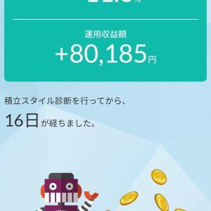 10万円まであと少し