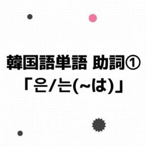 【韓国語初級文法 助詞①】「은/는(~は)」の活用の仕方と例文を解説