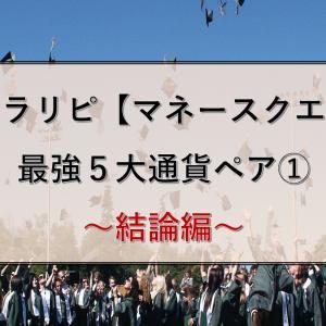トラリピ【マネースクエア】の最強5大通貨ペア① ~結論編~