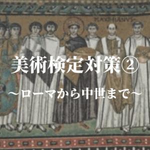 ローマ美術から中世美術までの学習ポイントまとめ【美術検定対策/西洋➁】