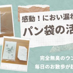 【感動】パン袋で『完全無臭ウンチ袋』が実現(におい漏れゼロ)