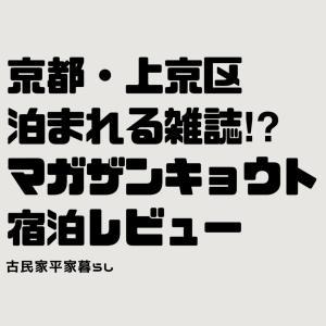 【京都】犬と泊まれる宿 | 泊まれる雑誌「Magasinn Kyoto / マガザンキョウト」に泊まってみた。