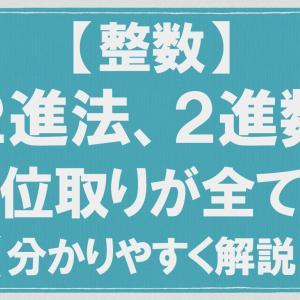 【整数】2進法、2進数 〜位取りが全て〜 【分かりやすく解説】