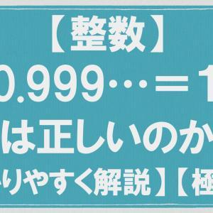【整数】0.999…=1は正しいのか【極限】