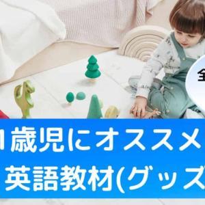 【1歳】におすすめの英語教材!約1万円でも英語環境は作れる!