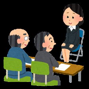 【公務員】会計年度任用職員の採用面接の審査ポイント!
