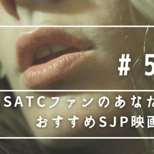 ☆SATCファンのあなたへ☆見てほしいサラジェシカパーカーの映画5選