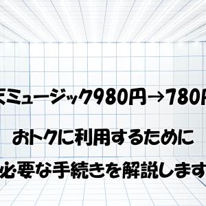 楽天ミュージック980円→780円へ│お得に利用するために必要な手続きとは?
