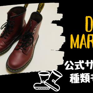 寒い季節に履きたくなるドクターマーチン!種類がいっぱいあるって知ってた?
