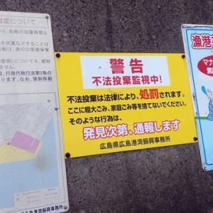 広島で人気の釣り場ポイント