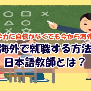 海外での就職をするならオススメは日本語教師!