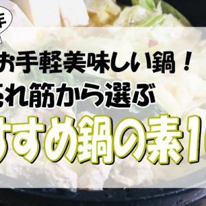 【2021年】簡単お手軽美味しい鍋!売れ筋から選ぶおすすめ鍋の素10選【秋冬スープ】