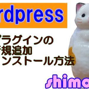【初心者WordPress】プラグインのインストール方法