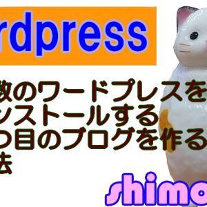 【第2WordPress】複数ブログをインストールする