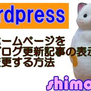 【第2WordPress】トップページを変更する方法