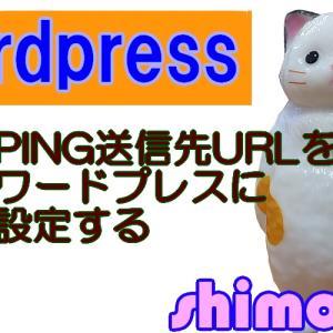【第2WordPress】PING送信先URLをワードプレスブログに設定する