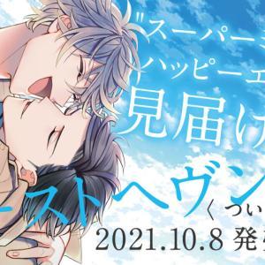 カーストヘヴン8巻感想(一部ネタバレ有)カーストから始まった2人の恋の行方は?
