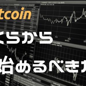 【仮想通貨】ビットコイン投資初心者はいくらから始めるべき?