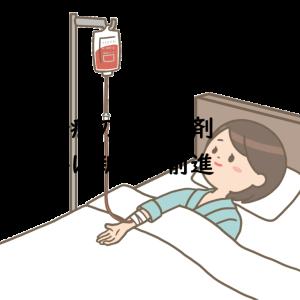 大腸癌の抗がん剤治療は新薬で前進