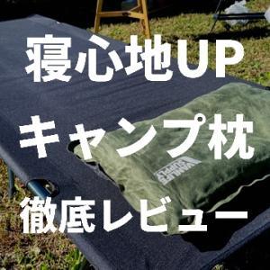 【最高な寝心地】キャンプや車中泊の枕はこれで決まり!!  ~VAN LIFE SUPPLYのピローが使いやすくてオススメ~