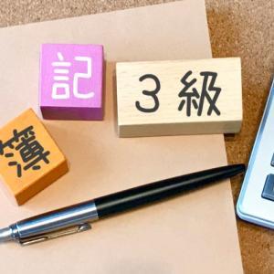 簿記3級独学合格への道~第7回~小口現金