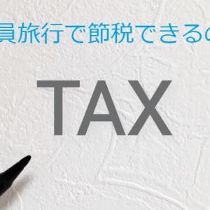 社員旅行、家族旅行を経費にして節税しよう 福利厚生