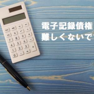 簿記3級独学合格への道~第10回~電子記録債権・債務