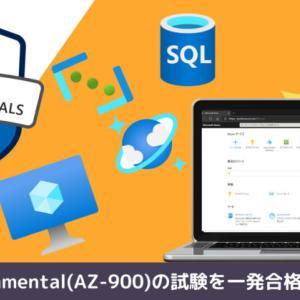 Azure Fundamental(AZ-900)の試験を一発合格するポイント