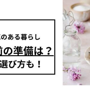 【初心者必見!】お花のある暮らしを始める前に準備するものとは?花瓶の選び方も!