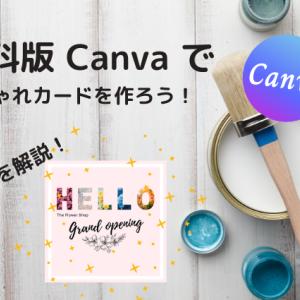 無料Canvaを使って、カードを作ろう!