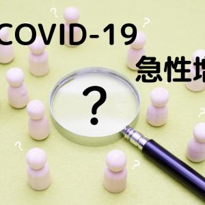 「新型コロナ流行と急性増悪:日本のオンライン調査」