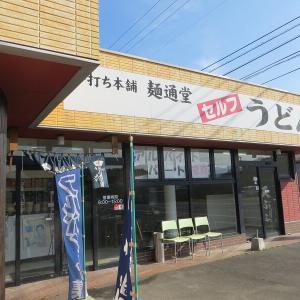 麺通堂 西植田店