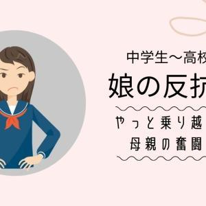 【娘の反抗期】やっと乗り越えた修復奮闘記(中学生から高校生)