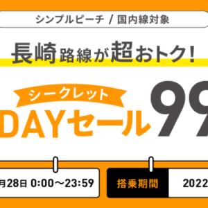 ピーチ、5週連続「シークレット1DAYセール」 WEEK4 長崎線が片道999円から