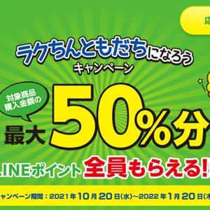 ライオンの対象商品購入でLINEポイント最大50%還元