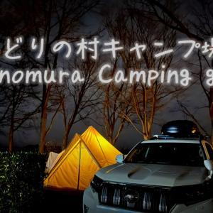 【秋キャンプ】みどりの村キャンプ場【徹底レビュー編】