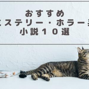 おすすめミステリー・ホラー系小説10選