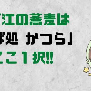 寒河江の蕎麦は「そば処 かつら」ここ1択!!