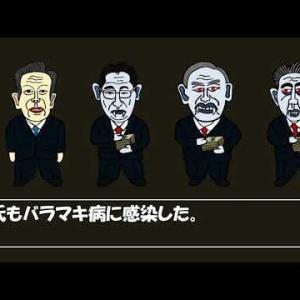 「聖剣光体」動画②:恐怖のバラマキ病